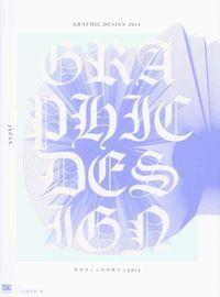 グラフィックデザイン 2014