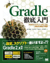 Gradle徹底入門 / 次世代ビルドツールによる自動化基盤の構築