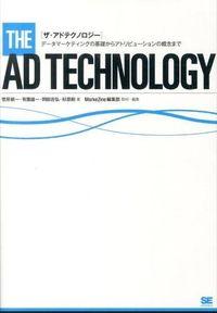 ザ・アドテクノロジー / データマーケティングの基礎からアトリビューションの概念まで