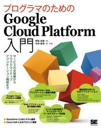 プログラマのためのGoogle Cloud Platform入門 / サービスの全体像からクラウドネイティブアプリケーション構築まで