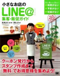 小さなお店のLINE@集客・販促ガイド / お店はいつも大繁盛!
