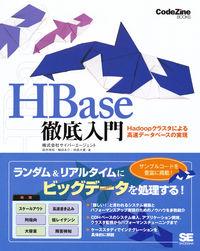 HBase徹底入門 / Hadoopクラスタによる高速データベースの実現