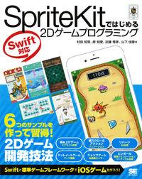 SpriteKitではじめる2Dゲームプログラミング / Swift対応