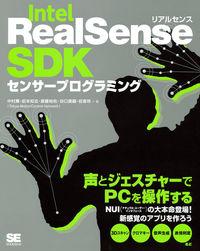 Intel RealSense SDKセンサープログラミング