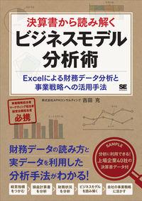 決算書から読み解くビジネスモデル分析術 / Excelによる財務データ分析と事業戦略への活用手法