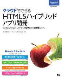 クラウドでできるHTML5ハイブリッドアプリ開発 / Cordova/Onsen UIで作るiOS/Android両対応アプリ