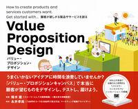 バリュー・プロポジション・デザイン / 顧客が欲しがる製品やサービスを創る