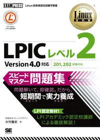 LPICレベル2スピードマスター問題集 / Linux技術者認定試験学習書
