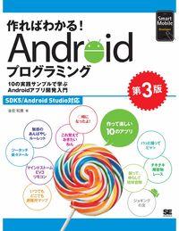 作ればわかる! Androidプログラミング 第3版 / 10の実践サンプルで学ぶAndroidアプリ開発入門