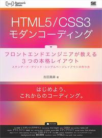 HTML5/CSS3モダンコーディング / フロントエンドエンジニアが教える3つの本格レイアウト