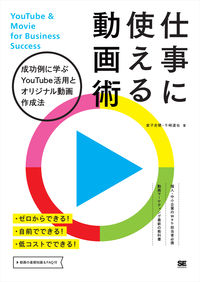 仕事に使える動画術 / 成功例に学ぶYouTube活用とオリジナル動画作成法