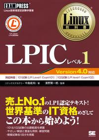 LPICレベル1 / Linux技術者認定試験学習書