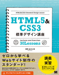 HTML5&CSS3標準デザイン講座30 Lessons / Webの基本をきちんと学ぶ!
