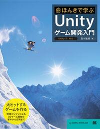 ほんきで学ぶUnityゲーム開発入門 / Unity 5/対応