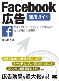 Facebook広告運用ガイド / ダイレクトマーケティングに生かす売上直結の活用術