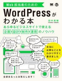 Web担当者のためのWordPressがわかる本 / あらゆるビジネスサイトで使える企画・設計・制作・運用のノウハウ