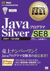 オラクル認定資格教科書 Javaプログラマ Silver SE 8