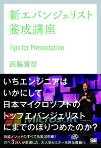 新エバンジェリスト養成講座 / Tips for Presentation