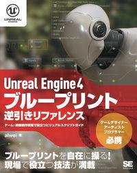 Unreal Engine 4ブループリント逆引きリファレンス / ゲーム・映像制作現場で役立つビジュアルスクリプトガイド