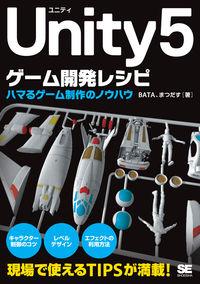 Unity5ゲーム開発レシピ / ハマるゲーム制作のノウハウ