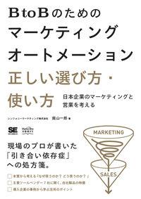 BtoBのためのマーケティングオートメーション正しい選び方・使い方 / 日本企業のマーケティングと営業を考える