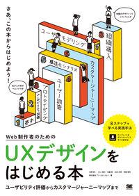 Web制作者のためのUXデザインをはじめる本 / ユーザビリティ評価からカスタマージャーニーマップまで