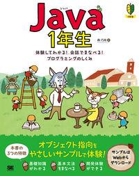 Java1年生 / 体験してわかる!会話でまなべる!プログラミングのしくみ