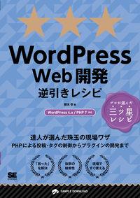 WordPress Web開発逆引きレシピ / プロが選んだ三ツ星レシピ