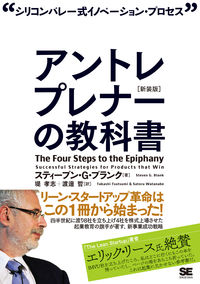 アントレプレナーの教科書 新装版 / シリコンバレー式イノベーション・プロセス