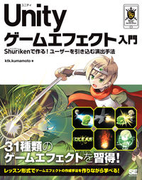 Unityゲームエフェクト入門 / Shurikenで作る!ユーザーを引き込む演出手法
