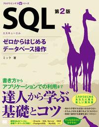 SQL 第2版 / ゼロからはじめるデータベース操作