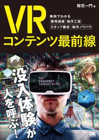 VRコンテンツ最前線 / 事例でわかる費用規模・制作工程・スタッフ構成・制作ノウハウ