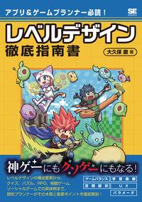 レベルデザイン徹底指南書 / アプリ&ゲームプランナー必読!