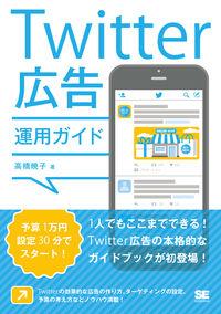 Twitter広告運用ガイド