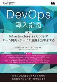 DevOps導入指南 / Infrastructure as Codeでチーム開発・サービス運用を効率化する