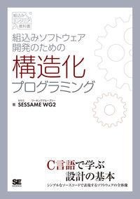 組込みソフトウェア開発のための構造化プログラミング / 組込みエンジニア教科書