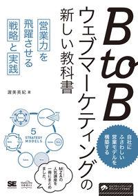 BtoBウェブマーケティングの新しい教科書 / 営業力を飛躍させる戦略と実践