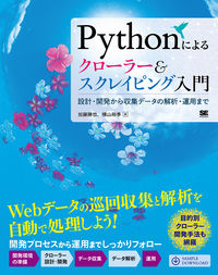 Pythonによるクローラー&スクレイピング入門 / 設計・開発から収集データの解析・運用まで
