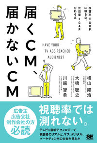 届くCM、届かないCM / 視聴率=GRPに頼るな、注目量=GAPをねらえ