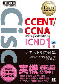 CCENT/CCNA Routing and Switching ICND1編v 3.0テキスト&モ / 対応試験100ー105J/200ー125J
