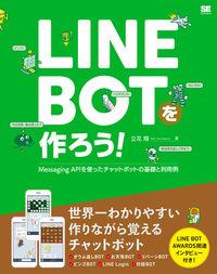 LINE BOTを作ろう! / Messaging APIを使ったチャットボットの基礎と利用例