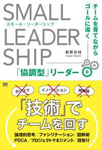 スモール・リーダーシップ / チームを育てながらゴールに導く「協調型」リーダー