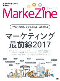 MarkeZineマーケティング最前線2017