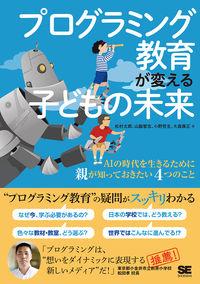 プログラミング教育が変える子どもの未来 / AIの時代を生きるために親が知っておきたい4つのこと