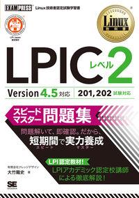 LPICレベル2スピードマスター問題集 / Version4.5対応