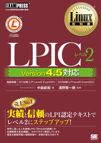 LPICレベル2 Version4.5対応