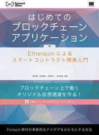 はじめてのブロックチェーン・アプリケーション / Ethereumによるスマートコントラクト開発入門
