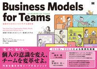 ビジネスモデルfor Teams / 組織のためのビジネスモデル設計書