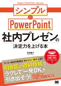 社内プレゼンの決定力を上げる本 / シンプル×PowerPoint