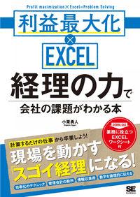 経理の力で会社の課題がわかる本 / 利益最大化×EXCEL